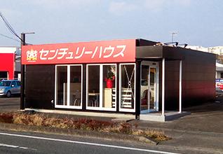 センチュリーハウス川内店